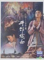 Niu Lang and Zhi Nu (DVD) (Part I) (To Be Continued) (Taiwan Version)