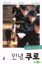 Farewell, Kuro (DVD) (Korea Version)
