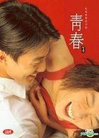 Youth (AKA: Plum Blossom) (DVD) (Korea Version)
