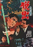 2.26 Jiken Dasshutsu (DVD)(Japan Version)