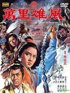 Rider Of Revenge (DVD) (English Subtitled) (Taiwan Version)