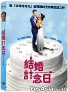 Long Story Short (2021) (DVD) (Taiwan Version)