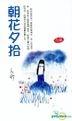 Yi Shu Xi Lie59 -  Zhao Hua Xi Shi ( Chang Pian Xiao Shuo )