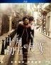 十月初五的月光 (2015) (Blu-ray) (香港版)