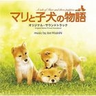 A tale of Mari and three puppies (Japan Version)