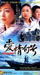 Full Stop Of Love (H-DVD) (End) (China Version)
