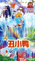 Ugly Duckling (VCD) (China Version)
