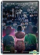 Distinction (2018) (DVD) (Taiwan Version)