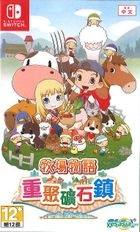 Story of Seasons: Friends of Mineral Town (Asian Chinese Version)