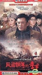 Feng Xue Piao Luo De Ji Jie (H-DVD) (End) (China Version)