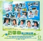 Hearts Of Fencing (VCD) (End) (TVB Drama)