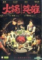Chongqing Hot Pot (2016) (DVD) (English Subtitled) (Hong Kong Version)