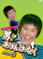Otoko! Abare Hacchaku (DVD Box 3) (DVD) (Digitally Remastered Edition) (Japan Version)