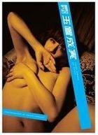 Tamaki Nami - Gekkan Neo (DVD) (Japan Version)