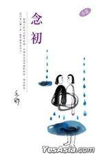 Yi Shu Series326 -  Nian Chu