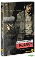 Chasing the Ghost Sound (DVD) (First Press Limited Edition) (Korea Version)