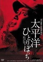 Taiheiyo Hitoribocchi (HD Remastered Edition) (DVD) (Japan Version)