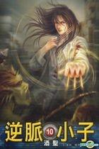 Ni Mo Xiao Zi 10