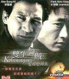 Kilimanjaro (VCD) (Hong Kong Version)