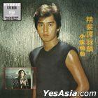Alan Tam Collection (SACD)