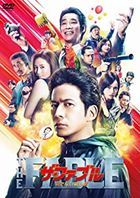 The Fable: The Killer Who Doesn't Kill (DVD) (Normal Edition) (Japan Version)