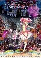 Puella Magi Madoka Magica Movie Last Part: Eternal (Eien no Monogatari)  (DVD)(Japan Version)