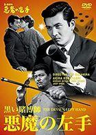 KUROI TOBAKUSHI AKUMA NO HIDARITE (Japan Version)