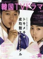 想知更多韓國電視劇 Vol.42