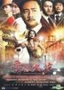 Old Days In Shanghai (DVD) (End) (Taiwan Version)