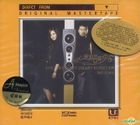 You Are In My Heart Forever DSD (Audiophile Version) (China Version)