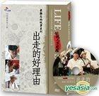 Life -  Zui Nan Wang De Gu Shi Xi Lie -  Chu Zou De Hao Li You (DVD) (Taiwan Version)