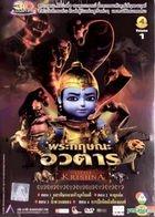 Little Krishna - Vol.1 (DVD) (Thailand Version)