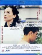 A Beautiful Life (Blu-ray) (Hong Kong Version)