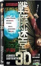 戰慄迷宮3D (DVD) (2D+3D雙碟版) (台灣版)