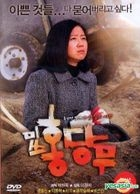 Crush and Blush (DVD) (First Press Limited Edition) (Korea Version)