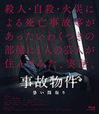 Jiko Bukken Kowai Madori (Blu-ray) (Normal Edition) (Japan Version)