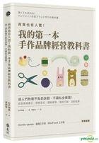 Zai Gui Ye You Ren Mai ! Wo De Di Yi Ben Shou Zuo Pin Pai Jing Ying Jiao Ke Shu