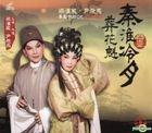 Liang Han Wei . Yin Fei Yan Cantonese Opera Karaoke (Vol.2) (VCD)