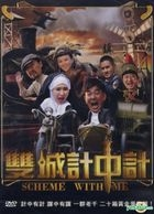 Scheme With Me (DVD) (Taiwan Version)