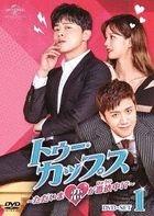 Two Cops (DVD) (Set 1) (Japan Version)