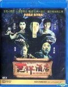 吉祥酒店 (2015) (Blu-ray) (香港版)