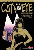 CAT'S EYE (Complete Edition)(Vol.14)
