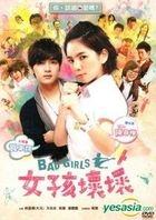 Bad Girls (2012) (DVD) (Taiwan Version)