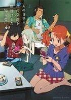 Anohi Mita Hana no Namae wo Bokutachi wa mada Shiranai. (DVD) (Vol.2) (Normal Edition) (Japan Version)