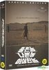 The Good, The Bad, The Weird (DVD) (Special Edition) (First Press Limited Edition) (Korea Version)