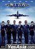 Triumph In The Skies (2015) (DVD) (Hong Kong Version)