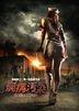 Shibyo Osen - Dead Rising (DVD) (English Audio) (Japan Version)