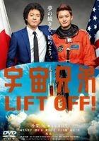 Uchu Kyodai (DVD) (Standard Edition) (Japan Version)