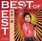 Best of best Mizuki Ichirou (Japan Version)
