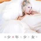 Shounen Shoujo (Normal Edition)(Japan Version)